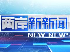 两岸新新闻