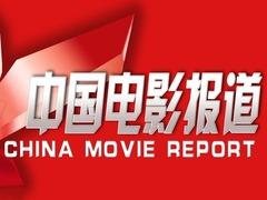 中國電影報道