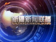 新疆新闻联播
