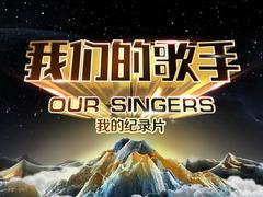 我们的歌手