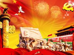 纪念建党周年特别节目