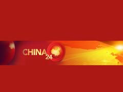 中国24小时