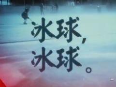 冰球,冰球。