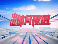 中国体育报道
