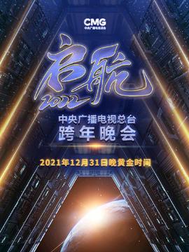 啟航2021中央廣播電視總臺跨年盛典