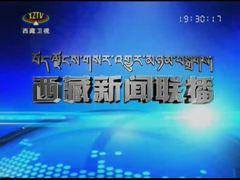 西藏新闻联播