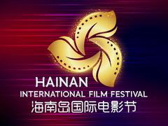 海南岛国际电影节