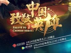 致敬中国英雄