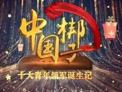 中国梆子十大青年领军诞生记