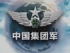中国集团军