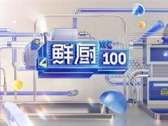 鲜厨100