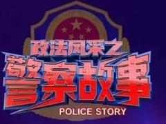 政法风采·警察故事
