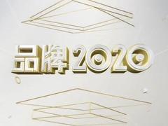 品牌2021