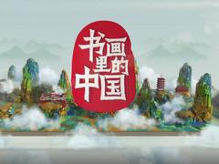 书画里的中国