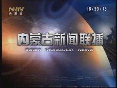 内蒙古新闻联播