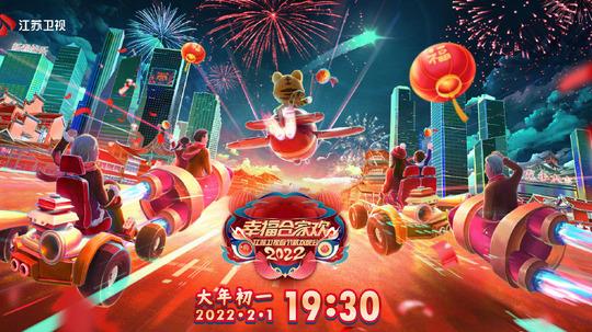 江苏卫视春节联欢晚会