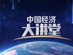 中国经济大讲堂