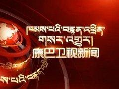 康巴卫视新闻