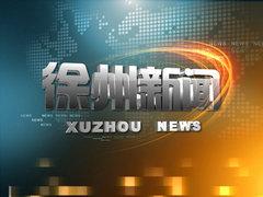 徐州新闻联播