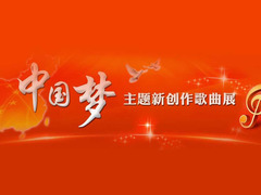 中国梦-MV