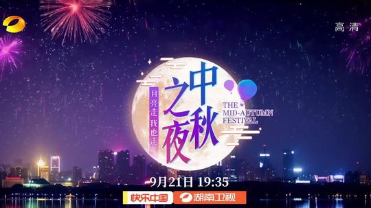 湖南卫视中秋晚会