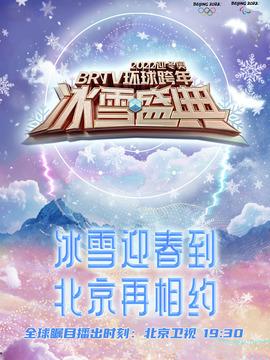 北京衛視跨年晚會