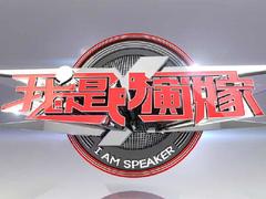 我是演说家