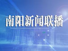 南阳新闻联播