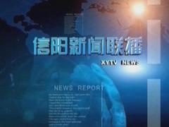 信阳新闻联播
