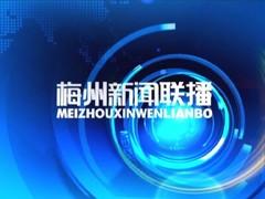 梅州新闻联播