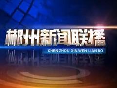 郴州新闻联播
