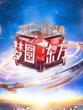 東方衛視跨年盛典