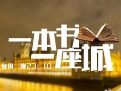 一本书一座城