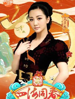 湖南卫视春_湖南卫视华人春晚在线观看,湖南卫视华人春晚第0季最新一期_电视猫