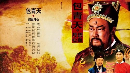 Danh sách tất cả các bộ phim về Bao Thanh Thiên 540x303